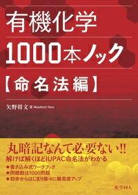 有機化学1000本ノック 命名法編 [ 矢野 将文 ]