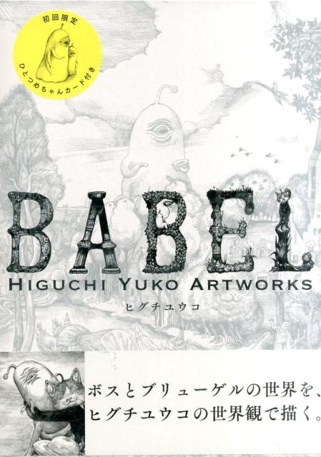 BABEL Higuchi Yuko Artworks 初回限定版 HIGUCHI YUKO ARTWORKS [ ヒグチユウコ ]