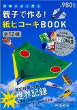 簡単&よく飛ぶ親子で作る!紙ヒコーキBOOK