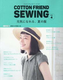 COTTON FRIEND SEWING(vol.4) 元気になれる、夏の服 (レディブティックシリーズ)