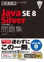 徹底攻略Java SE 8 Silver「1Z0-808」対応問題集 試験番号1Z0-808 [ 志賀澄人 ]