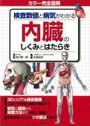 【バーゲン本】検査数値と病気がわかる内臓のしくみとはたらき カラー完全図解