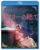 メアリーの総て【Blu-ray】