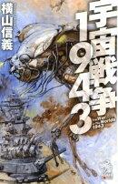 宇宙戦争1943