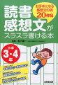 【小学生・中学生】夏休みの息子へプチギフト!読書感想文や作文の書き方お助け本を教えて!
