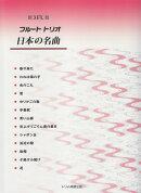 フルートトリオ日本の名曲