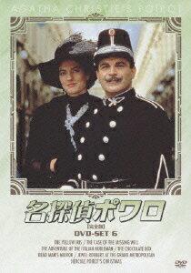 名探偵ポワロ [完全版] DVD-SET 6 [ デヴィッド・スーシェ ]