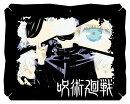 【予約】呪術廻戦 PT-227 五条悟 ペーパーシアター