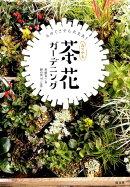【謝恩価格本】おてがる茶花ガーデニング