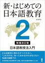 新・はじめての日本語教育(2)増補改訂版 日本語教授法入門 [ 高見澤孟 ]