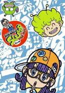Dr.スランプ アラレちゃん DVD-BOX SLUMP THE BOX ほよよ編