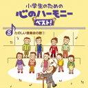 小学生のための 心のハーモニー ベスト! たのしい音楽会の歌1 8 [ (教材) ]