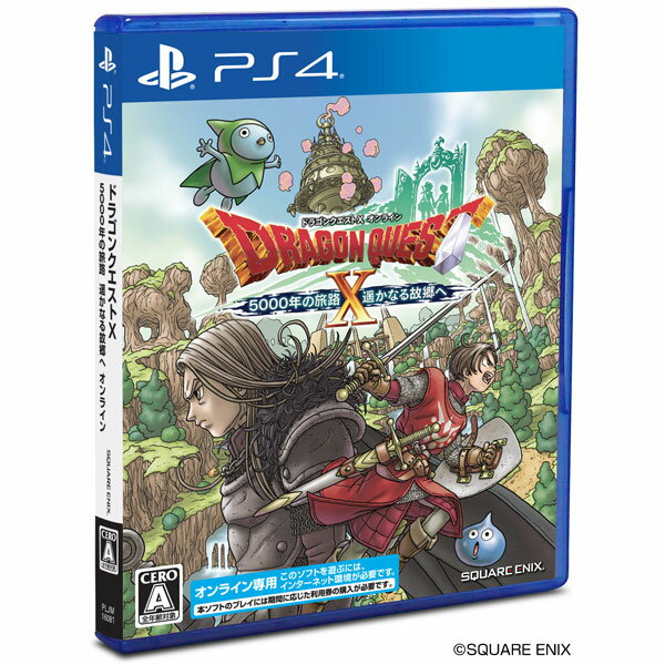 ドラゴンクエストX5000年の旅路 遥かなる故郷へ オンライン PS4版