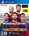 ウイニングイレブン2017 KONAMI THE BEST PS4版