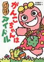 がんこちゃんはアイドル 新・ざわざわ森のがんこちゃん [ 末吉暁子 ]