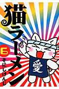猫ラーメン(6)