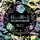 殺シノ調べ2 This is NOT Greatest Hits
