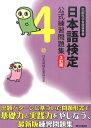 日本語検定公式練習問題集(4級)3訂版 [ 日本語検定委員会 ]