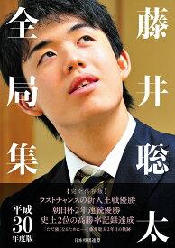 藤井聡太全局集 平成30年度版 [ 書籍編集部 ]