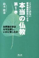 ここにしかない原典最新研究による本当の仏教(第1巻)