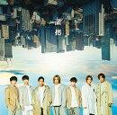 【先着特典】証拠 (初回盤 A CD+DVD) (チェンジングジャケット(ロックVer. A))