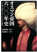 オスマン帝国六〇〇年史
