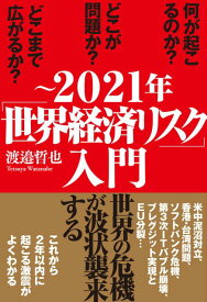 〜2021年「世界経済リスク」入門 [ 渡邉哲也 ]