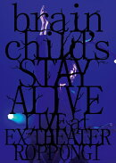 brainchild's -STAY ALIVE- LIVE at EX THEATER ROPPONGI(初回仕様限定盤)【Blu-ray】