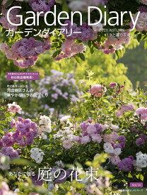 ガーデンダイアリー バラと暮らす幸せ Vol.14 [ 八月社 ]