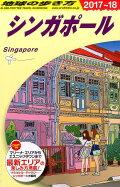 リピーターにも!シンガポールの情報がたっぷり、おすすめのガイドブックは?