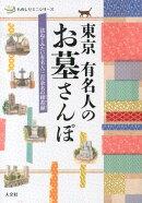 【バーゲン本】東京有名人のお墓さんぽ