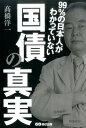 99%の日本人がわかっていない国債の真実 [ 高橋洋一(経済学) ]
