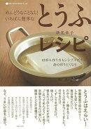 【バーゲン本】めんどうなことなし!いちばん簡単なとうふレシピ