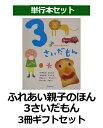 ふれあい親子のほん3さいだもん3冊ギフトセット (絵本セット) [ 無藤隆 ]