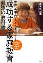成功する家庭教育 最強の教科書 世界基準の子どもを育てる [ 廣津留 真理 ]