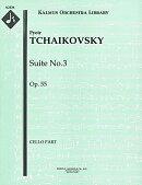 【輸入楽譜】チャイコフスキー, Pytr Il'ich: 組曲 第3番 ト短調 Op.55: チェロ