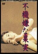 不機嫌な果実 DVD-BOX