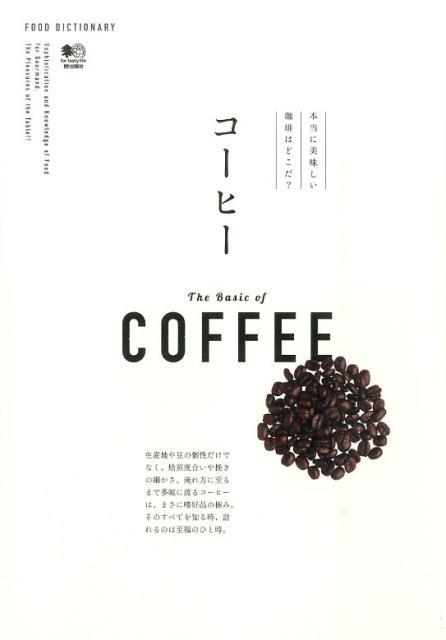コーヒー 本当に美味しい珈琲はどこだ? (FOOD DICTIONARY)