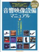 音響映像設備マニュアル(2017年)改訂版