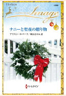 【POD】ナニーと聖夜の贈り物