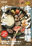 GARVY CAMP BOOKS キャンプ料理ぜんぶ