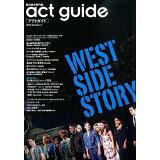 act guide(2019 Season3) ウエスト・サイド・ストーリー/秋の国内外注目作特集 (TOKYO NEWS MOOK)
