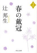 春の戴冠(2)