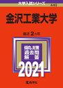 金沢工業大学 2021年版;No.440 (大学入試シリーズ) [ 教学社編集部 ]
