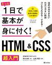 HTML&CSS超入門 (たった1日で基本が身に付く!) [ WINGSプロジェクト ]