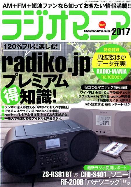 ラジオマニア(2017) 全国のAM+FM+短波番組を楽しめ! (三才ムック)