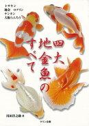 【バーゲン本】四大地金魚のすべて