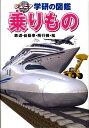 乗りもの 鉄道・自動車・飛行機・船 (ジュニア学研の図鑑)
