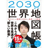 2030年の世界地図帳