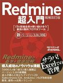 Redmine超入門増補改訂版